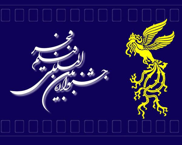 ۱۴ فیلم جشنواره فجر در تالار فخرالدین اسعد گرگانی نمایش داده میشود