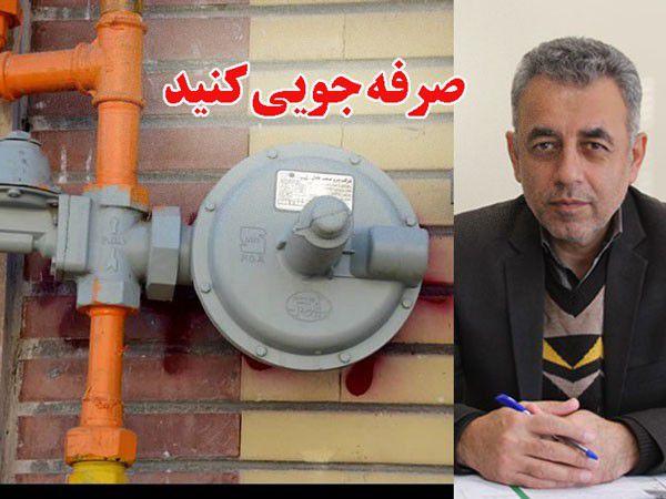 هشدار روابط عمومی شرکت گاز گلستان نسبت به استفاده زیاد از گاز توسط مشترکان