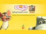 """آغاز فروش اینترنتی """"فیلشاه"""" پر فروشترین انیمیشن تاریخ سینمای ایران"""