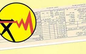 قبض های برق مشترکان گلستانی در صورت اشتباه اصلاح می شود