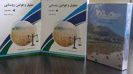 تهیه و توزیع ۲ هزار جلد کتاب حقوق و قوانین روستایی ویژه دهیاران و اعضای شوراهای روستاهای گلستان