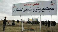 رها شدن ۱۱ ساله پتروشیمی گلستان با ۹۳ هزار سهامدار/ مسئولین گلستان را ببینند