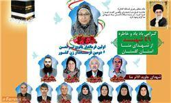 خاطرهای از اولین مسافران شهید منای گلستان