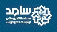 مدیرکل آموزش و پرورش گلستان از طریق سامانه سامد پاسخ گوی تلفنی هم استانی های عزیز خواهد بود